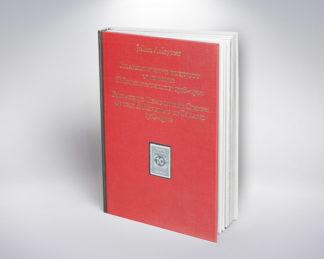 Filatelistyczne klejnoty w koronie II Rzeczpospolitej 1918-1920, Julian Auleytner